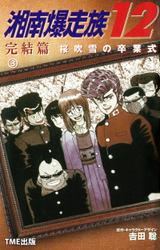 【フルカラーフィルムコミック】湘南爆走族