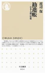 勧進帳 ――日本人論の原像