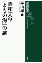 昭和天皇 「よもの海」の謎