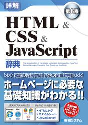詳解 HTML&CSS&JavaScript辞典 第6版