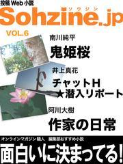 投稿Web小説『Sohzine.jp』Vol.6