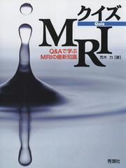 クイズMRI
