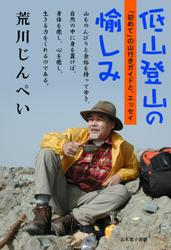 低山登山の愉しみ