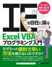 IEを自在に操る Excel VBAプログラミング入門