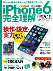 iPhone 6 完全理解 6、6Plusの「トリセツ」決定版
