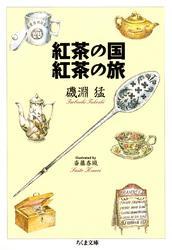 紅茶の国 紅茶の旅