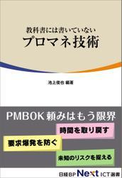 教科書には書いていないプロマネ技術(日経BP Next ICT選書)