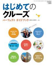 クルーズ11月臨時増刊 はじめてのクルーズ パーフェクト・ガイドブック 2014・2015