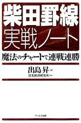 柴田罫線実戦ノート : 魔法のチャートで連戦連勝