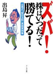 ズバ!株はいつだって勝てる! : 出島式「柴田法則」実践実例集