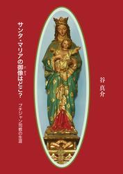サンタ・マリアのご像はどこ プチジャン司教の生涯