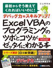 デバッグ力でスキルアップ! Excel VBAのプログラミングのツボとコツがゼッタイにわかる本