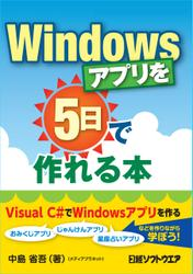Windowsアプリを5日で作れる本(日経BP Next ICT選書)