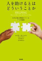 人を助けるとはどういうことか ― 本当の「協力関係」をつくる7つの原則