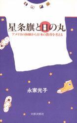 星条旗と日の丸 アメリカの体験から日本の教育を考える
