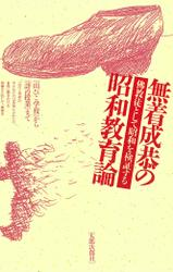 無着成恭の昭和教育論 仏教徒として昭和を検証する