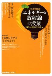エネルギーと放射線の授業