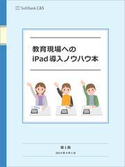 教育現場へのiPad導入ノウハウ本