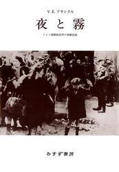 夜と霧 ドイツ強制収容所の体験記録