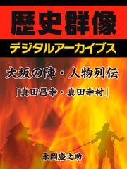 大坂の陣・人物列伝「真田昌幸・真田幸村」
