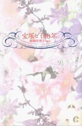 宝塚ゼミ00年