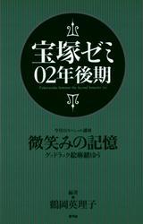 宝塚ゼミ02年後期