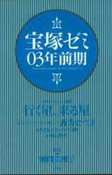 宝塚ゼミ03年前期
