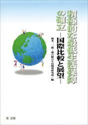 積極的な最低生活保障の確立 ─国際比較と展望─