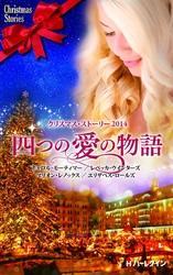 クリスマス・ストーリー2014 四つの愛の物語