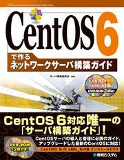 CentOS 6で作る ネットワークサーバ構築ガイド