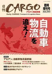 日刊CARGO臨時増刊号アセアン物流特集「自動車物流を追え!」