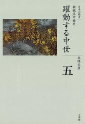 全集 日本の歴史 第5巻 躍動する中世