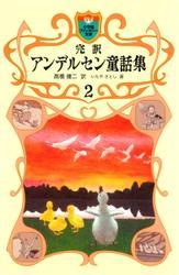 完訳 アンデルセン童話集 2(小学館ファンタジー文庫)