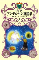 完訳 アンデルセン童話集 3(小学館ファンタジー文庫)