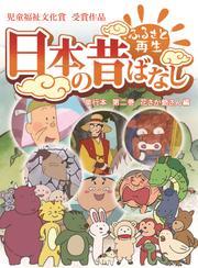 【フルカラー】「日本の昔ばなし」 単行本 第二巻 花さか爺さん編