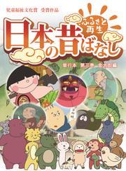 【フルカラー】「日本の昔ばなし」 単行本 第三巻 金太郎編