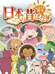 【フルカラー】「日本の昔ばなし」 単行本 第六巻 こぶとり爺さん編