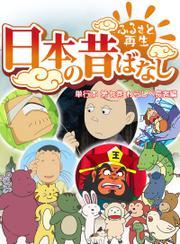 【フルカラー】「日本の昔ばなし」 単行本 第七巻 わらしべ長者編