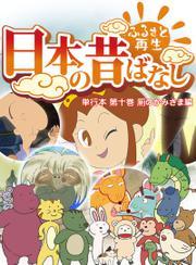 【フルカラー】「日本の昔ばなし」 単行本 第十巻 厠のかみさま編