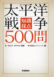 知識採点 太平洋戦争500問