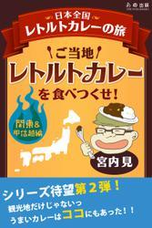 ご当地レトルトカレーを食べつくせ!2 関東・甲信越編