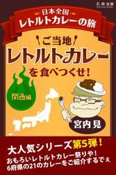 ご当地レトルトカレーを食べつくせ! 関西編 5