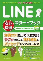 LINE 安心快適スタートブック
