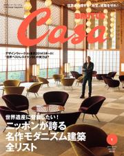 Casa BRUTUS(カーサ ブルータス) 2015年 1月号 [ニッポンが誇る名作モダニズム建築全リスト]