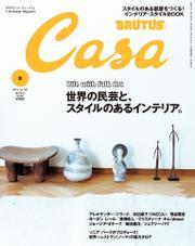 Casa BRUTUS(カーサ ブルータス) 2015年 3月号 [世界の民芸と、スタイルのあるインテリア]