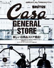 Casa BRUTUS(カーサ ブルータス) 2016年 3月号 [全部買えます!美しい日用品ストア開店!]
