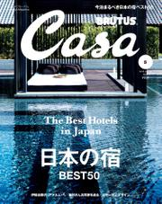 Casa BRUTUS(カーサ ブルータス) 2016年 5月号 [日本の宿ベスト50]
