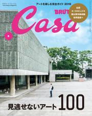 Casa BRUTUS(カーサ ブルータス) 2016年 8月号 [見逃せないアート100/ポップアップレストラン/ヴェネチアビエンナーレ]
