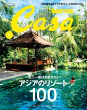 Casa BRUTUS(カーサ ブルータス) 2016年 9月号 [アジアのリゾート 100]