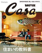 Casa BRUTUS(カーサ ブルータス) 2016年 11月号 [ライフスタイルの天才たちに学ぶ 美しい「住まい」の教科書【200号記念号】]